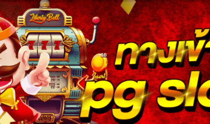 Thumbnail for เกมน่าเล่นโบนัสแตกที่สุดแห่งปีกับค่าย pgslot